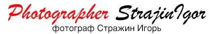 фотограф Стражин Игорь - фотограф Стражин Игорь