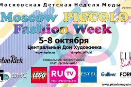 Неделя Детской Моды в России, Moscow PICCOLO Fashion Week