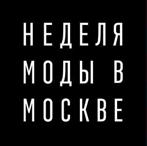 Неделя моды в Москве отменяет мероприятие