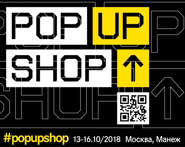 POP-UP SHOP дизайнерский универмаг на MBFWRussia