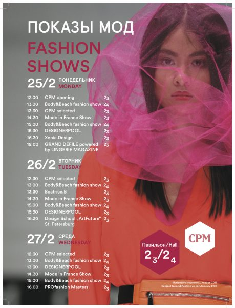Расписание Показов Мод на выставке СРМ - COLLECTION PREMIÈRE MOSCOW