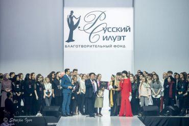 Грандиозный гала-показ в рамках финала XII Международного конкурса молодых дизайнеров «Русский Силуэт» прошел в Гостином дворе 10 ноября. На подиуме было представлено почти сто уникальных коллекций.